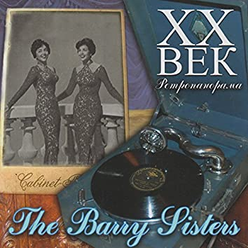 The Barry Sisters - ХX Век Ретропанорама