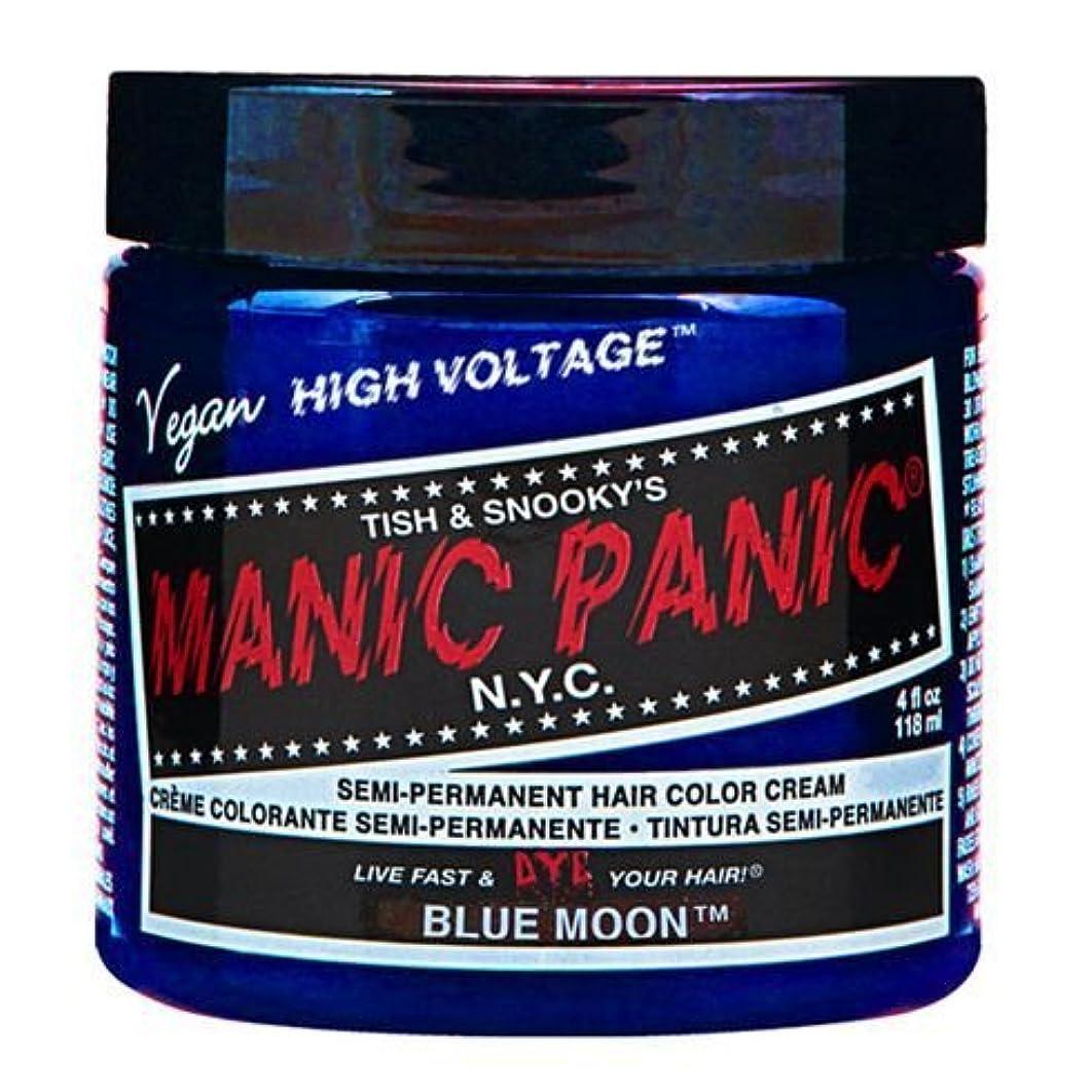 シロクマクックうねるスペシャルセットMANIC PANICマニックパニック:Blue Moon (ブルームーン)+ヘアカラーケア4点セット