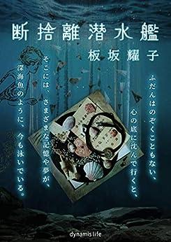 [板坂 耀子]の断捨離潜水艦