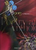 詩と思想詩人集2013