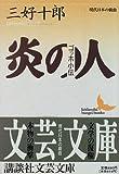 炎の人―ゴッホ小伝 (講談社文芸文庫)