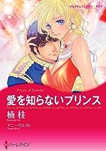 愛を知らないプリンス (ハーレクインコミックス)