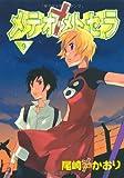 メテオ・メトセラ (9) (ウィングス・コミックス)