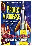プロジェクト・ムーンベース 月面基地スパイ大作戦[DVD]