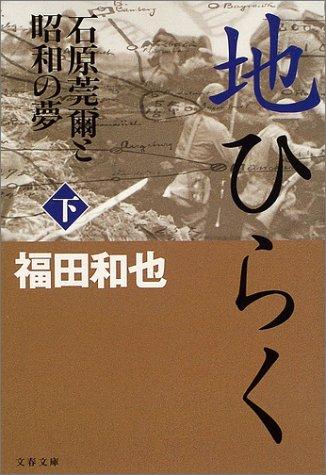 『石原莞爾と昭和の夢 地ひらく 下 (文春文庫)』のトップ画像