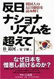 反日ナショナリズムを超えて 韓国人の反日感情を読み解く