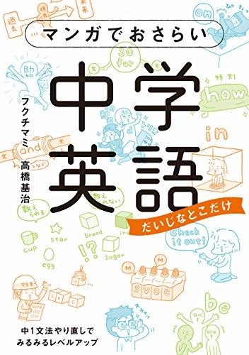 マンガでおさらい中学英語 (中経☆コミックス)