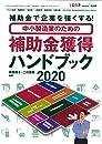 工場管理2020年1月別冊 補助金で企業を強くする!  中小製造業のための補助金獲得ハンドブック2020