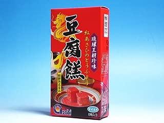 琉球珍味【紅あさひの豆腐よう8粒入】沖縄土産
