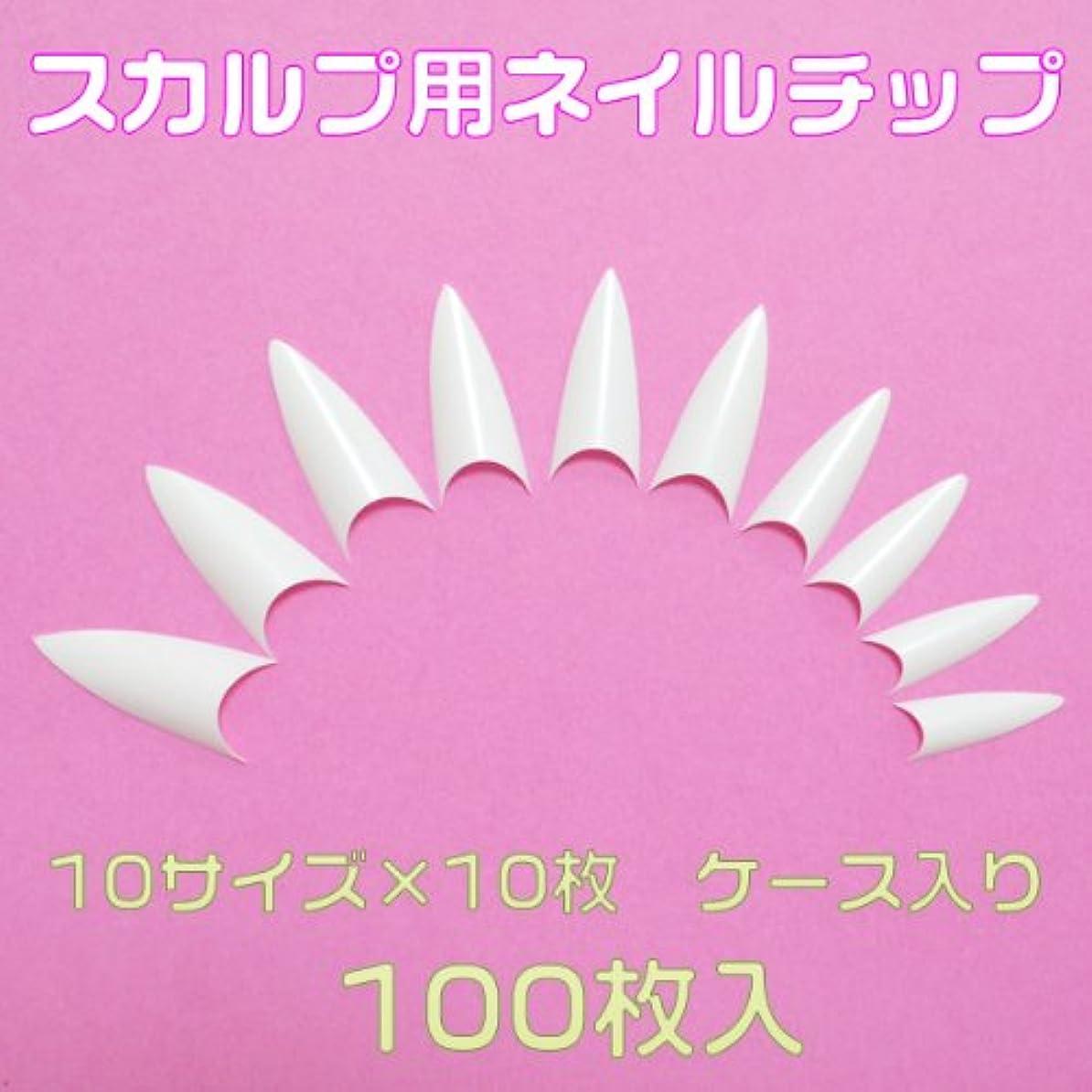 ハンディ戸棚血まみれシャープポイント 先端が尖ったネイルチップ10サイズ100枚 白 ケース入[#c4]とんがりネイルチップ