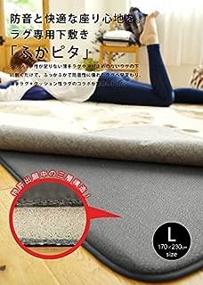 ラグマット専用下敷き ふかピタ 3畳用 170×230 (クッション・防音・すべり止機能有り) 新色グレー