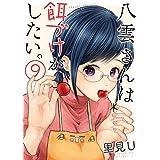 八雲さんは餌づけがしたい。 9巻 (デジタル版ヤングガンガンコミックス)