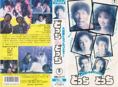 どっちもどっち [VHS]
