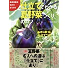 仕立てでわかる夏野菜づくりのコツ 2018年 04 月号 [雑誌]: 野菜だより 別冊