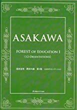 Forest Of Education 1<12-Orientasions>(教育の森 第1集<12のオリエンテーション>)