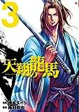 天翔の龍馬 3 (BUNCH COMICS)