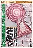 天文で解ける箸墓古墳の謎 (奈良の古代文化)