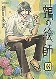 鵼の絵師 6 (Nemuki+コミックス)