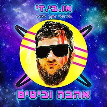 ת׳ור בן דוד-אהבה וביטים