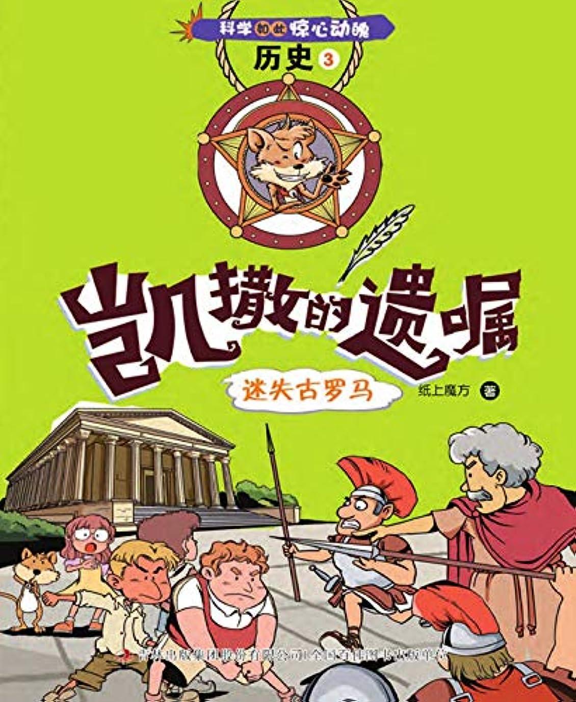 凯撒的遗嘱:迷失古罗马 (Chinese Edition)