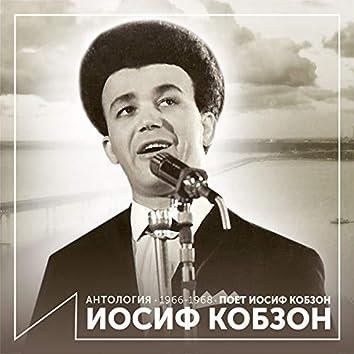 Поёт Иосиф Кобзон (Антология 1966-1968)