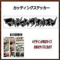 【⑦】マキシマムザホルモン カッティングステッカー (ブラック, 横20x縦4cm【2枚組】)