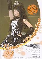 水樹奈々 【FC会報】 nana's magazine Vol.24