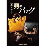 革で作る男のバッグ