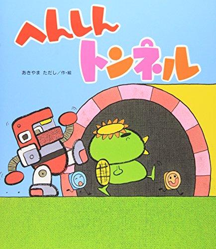 へんしんトンネル (新しいえほん)