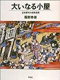 大いなる小屋―近世都市の祝祭空間 (叢書 演劇と見世物の文化史)
