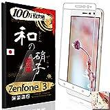 【 Zenfone3 ガラスフィルム ~ 硬度No.1 ~ なごみのがらす (日本製) 】 ゼンフォン 3 ZE520KL (5.2インチ) フィルム [ 3回以上のリピーター様多数 ] [ 全面保護 ] [ 最高硬度10H ] 和ブランド フル・ブルーム (ほこりとりしーる付属) (ZEN3W)
