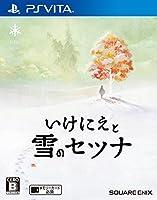 いけにえと雪のセツナ - PSVita