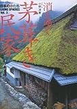 消えゆく茅葺き民家―日本のかたち (ワールド・ムック―Living spheres (347))