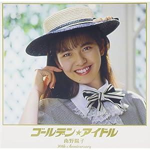 """ゴールデン☆アイドル 南野陽子 30th Anniversary(完全生産限定盤)"""""""