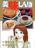 美味しんぼ: 母なるりんご (14) (ビッグコミックス)