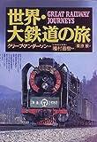 世界・大鉄道の旅