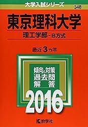東京理科大学(理工学部−B方式) (2016年版大学入試シリーズ) ・赤本・過去問