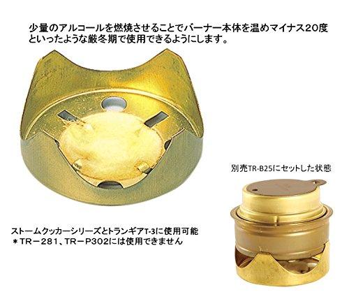 『trangia(トランギア) TR-B25用プリヒーター TR-FV21 【日本正規品】』のトップ画像