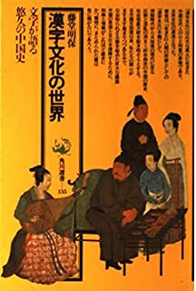 漢字文化の世界 (角川選書 135)