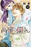 高嶺の蘭さん 分冊版(35) (別冊フレンドコミックス)
