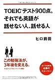 TOEICテスト900点。それでも英語が話せない人、話せる人(DL特典付)