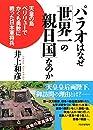 パラオはなぜ「世界一の親日国」なのか 天皇の島ペリリューでかくも勇敢に戦った日本軍将兵