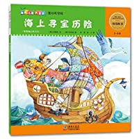 Popcorn mathematical fairy tale: Ocean Treasure Hunt Adventure(Chinese Edition)
