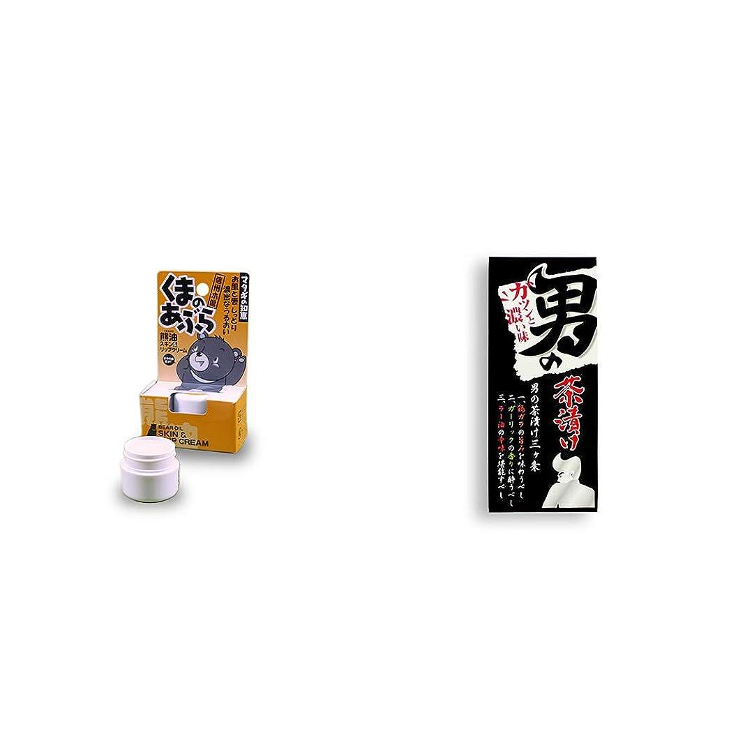 勤勉な進行中バズ[2点セット] 信州木曽 くまのあぶら 熊油スキン&リップクリーム(9g)?男の茶漬け(4.8g×8袋)