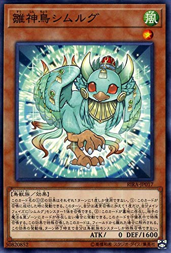 遊戯王カード 雛神鳥シムルグ(ノーマル) ライジング・ランペイジ(RIRA) | 効果モンスター 風属性 鳥獣族 ノーマル