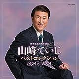 歌手生活20周年記念 山崎ていじベストコレクション 1996〜2016