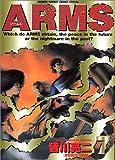 Arms 7 (少年サンデーコミックススペシャル)