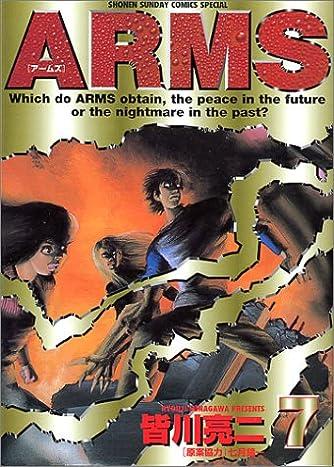 Arms (7) (少年サンデーコミックススペシャル)
