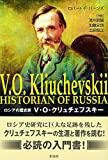 V・O・クリュチェフスキー: ロシアの歴史家