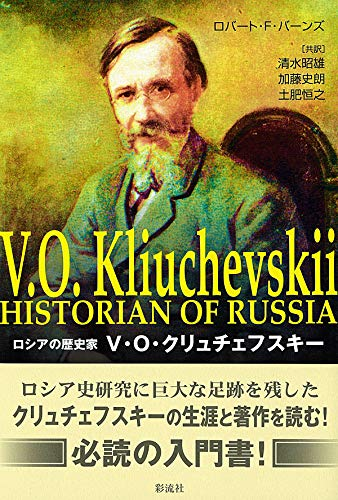 V・O・クリュチェフスキー: ロシアの歴史家の詳細を見る